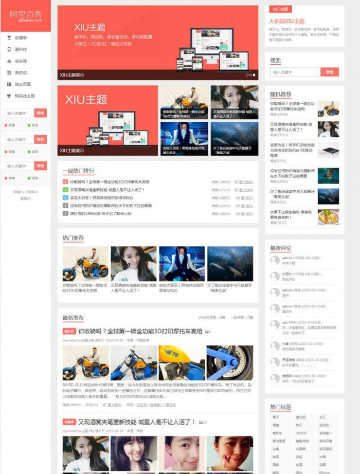 WordPress博客主题阿里百秀XIU V7.1主题